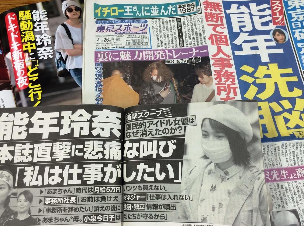 能年玲奈まさかのパンチラ寸前画像をブログに 「悲壮感すら」「痛々しい」ファンは複雑な反応