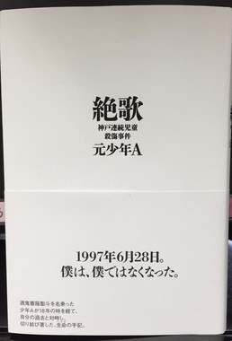 「元少年A」手記は「匿名」でいいのか 小倉智昭「実名出版するぐらいの責任はあってしかるべき」