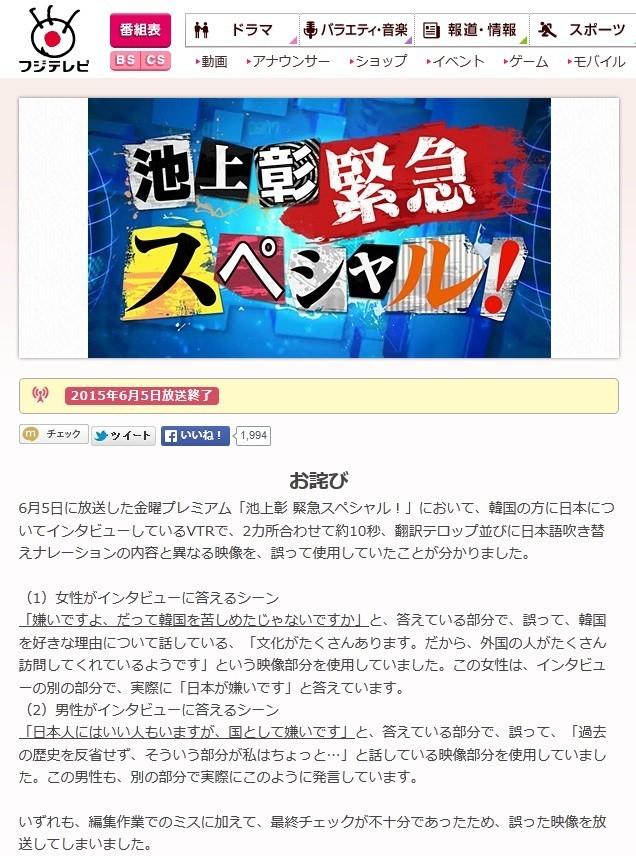 「日本が嫌い」字幕でフジテレビ「お詫び」 2か所も誤るのは単なる編集上のミスなのか
