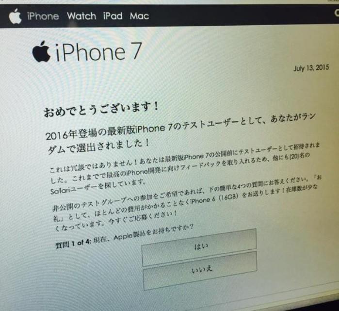 「あなたは最新版iPhone7のテストユーザーに選出されました」  これはフィッシング詐欺だ、とネット上で注意喚起
