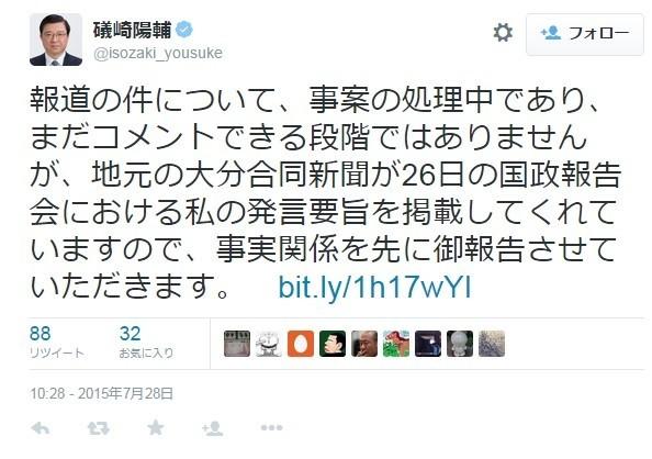 首相の足を引っ張る礒崎首相補佐官 「法的安定性」で炎上、それでも喧嘩腰主張