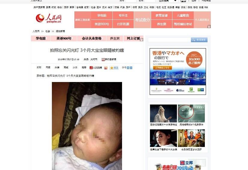写真撮影のフラッシュで赤ちゃんが失明! 記事に「ありえない」と批判が殺到