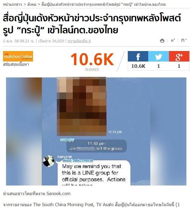 タイで1万人に「いいね!」された テレ朝支局長のLINEで「チン開示」