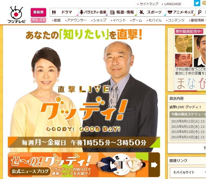 フジ「グッディ!」森進一に執拗な取材 出演者が非難、土田晃之「ほんと迷惑だよ」