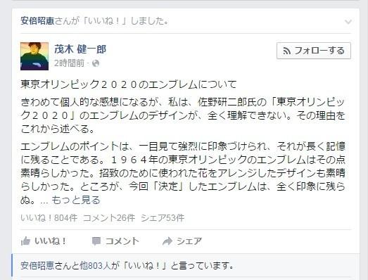 東京五輪エンブレム、逆風は強まるばかり デザイン「全く理解できない」に安倍夫人も賛同