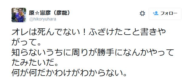 「日本一まずいラーメン」元店主、「死亡説」は嘘 「オレは死んでない!」とツイッターで