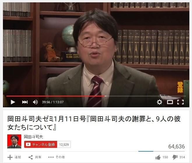 岡田斗司夫氏謎の「独身女性へのお知らせ」 老舗の跡取りの嫁募集、「体重60キロ以下」「33歳まで」