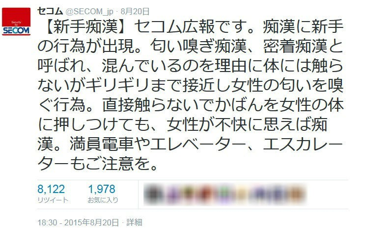 「匂いを嗅ぐ行為も女性が不快に思えば痴漢」セコムのツイッターに非難殺到、謝罪に追い込まれる