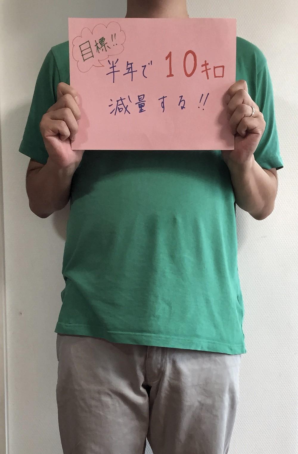キヨシさんは最後に力強く減量宣言!