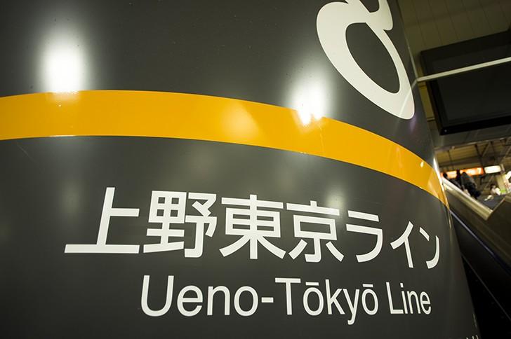 上野東京ラインの「慢性遅延」が名物に? ネットで「被害者の会」も登場