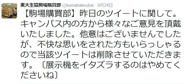 東大駒場生協の「iPad」に裸の男画像出現 いったいその男は誰なのか、噂が乱れ飛ぶ