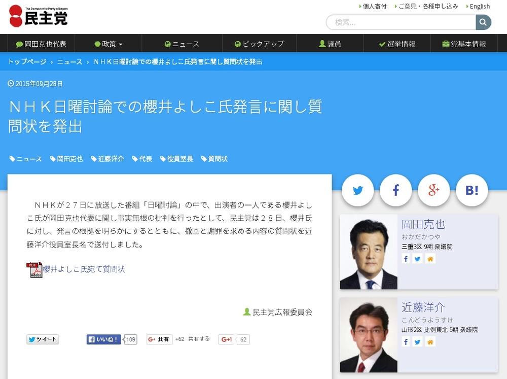 岡田代表は「集団的自衛権は必要」と発言したのか 櫻井よしこ氏が指摘、民主党は撤回求める