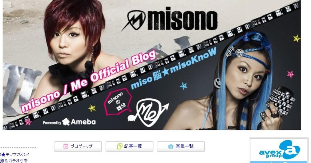 misono「2人から結婚前提に付き合って欲しい」 「うっそくさw」ネットで相変わらずのバッシング