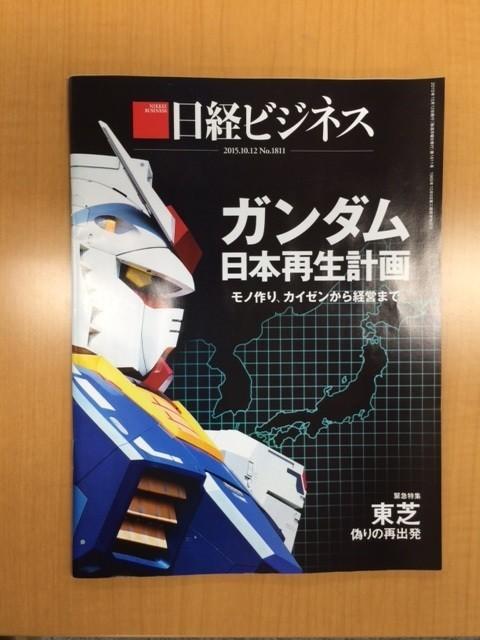 日経ビジネスが「日本はガンダムで出来ている」の大特集を組んだ