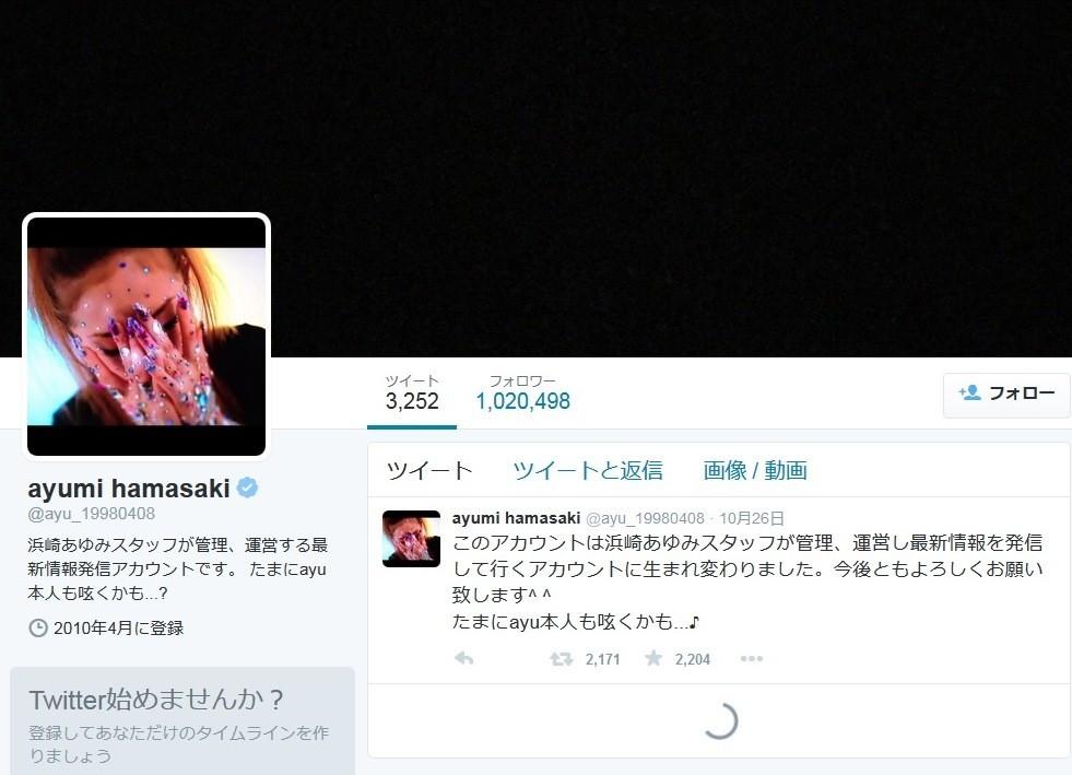 浜崎あゆみツイッター、スタッフ運営に突然移行 原因は数日前の「破局騒動」との憶測も