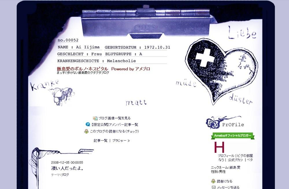飯島愛ブログ、31日23時59分に閉鎖 7年間管理した両親に「ありがとう」が並ぶ