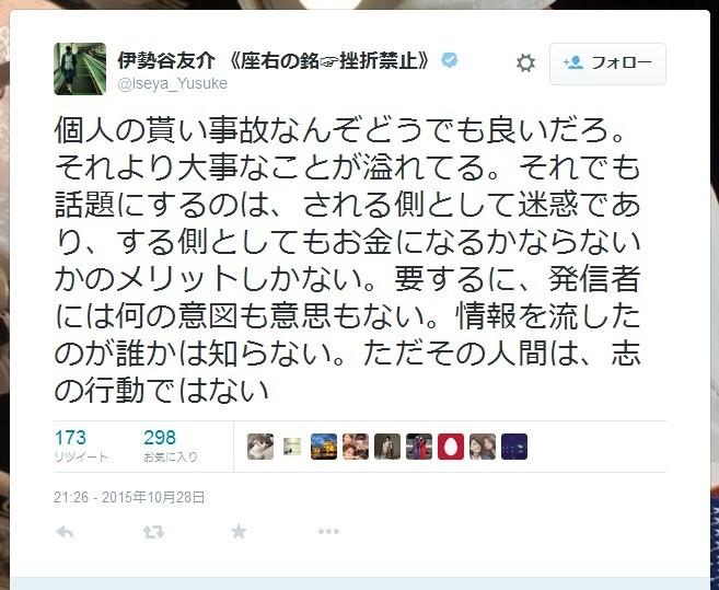「メディアには『志』がない!」 伊勢谷友介が自らの「貰い事故」報道に異議