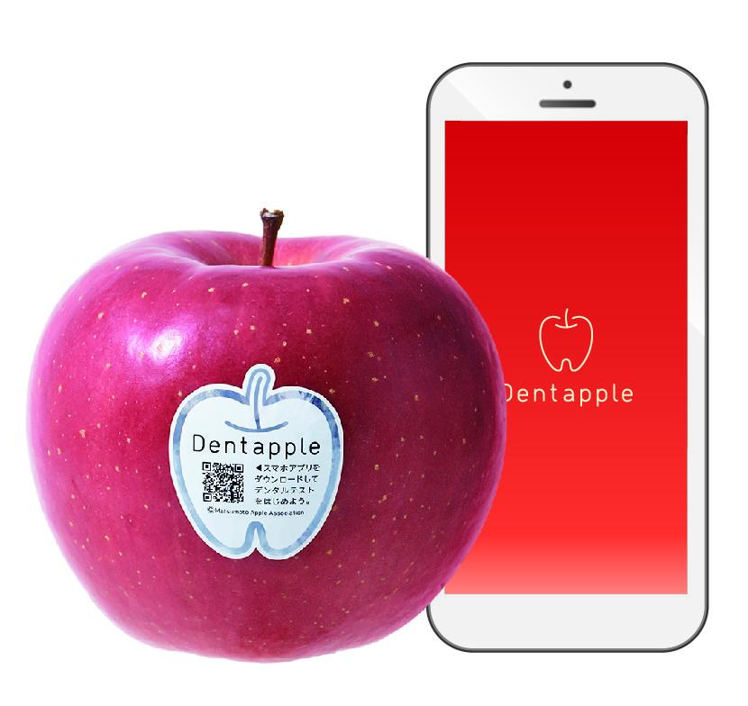 リンゴかじって歯の健康チェック スマホ経由で歯科衛生士がコメント