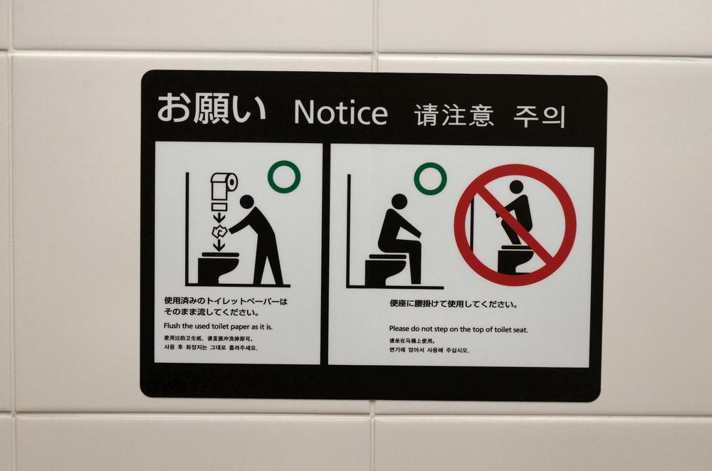 東京五輪に向け「おもてなしトイレ」を 最先端、羽田空港の取り組みから学ぶ