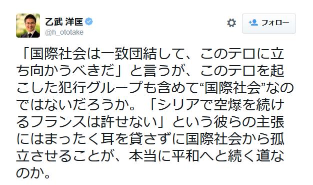 乙武氏「テロ組織の主張に耳を傾け、対話の扉を」 「話してわかる相手か」「薄っぺらい理想論」と猛反発