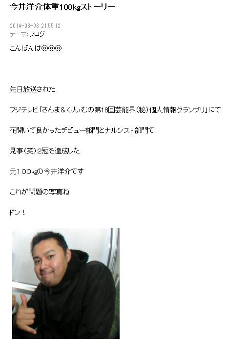 31歳で亡くなったテラスハウス今井洋介さん 心筋梗塞は過激なダイエットのせいなのか