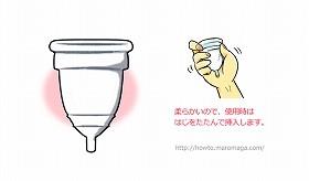 【女の相談室】ためて流す「第3の生理用品」 月経カップは女性の救世主?