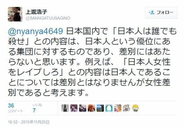「『日本人を殺せ』と国内で言っても差別でない」発言で大論議 在日訴訟の女性弁護士ツイートに異論も続々
