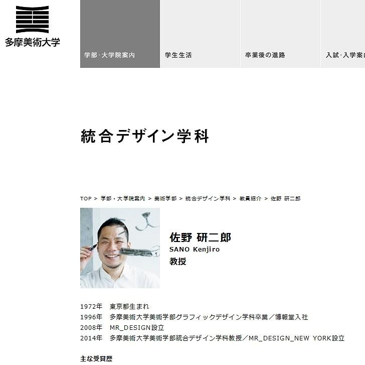 佐野研二郎氏、多摩美大で授業に復帰? ネットでは「説明を先にすべきだ」との声
