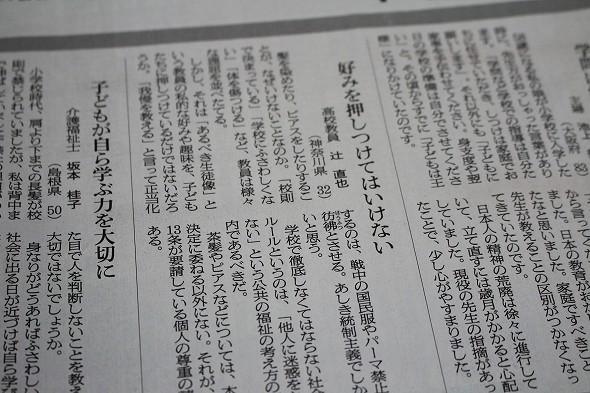 高校生の茶髪・ピアス禁止は「悪しき統制主義」? 現役教師の新聞投書で議論沸騰