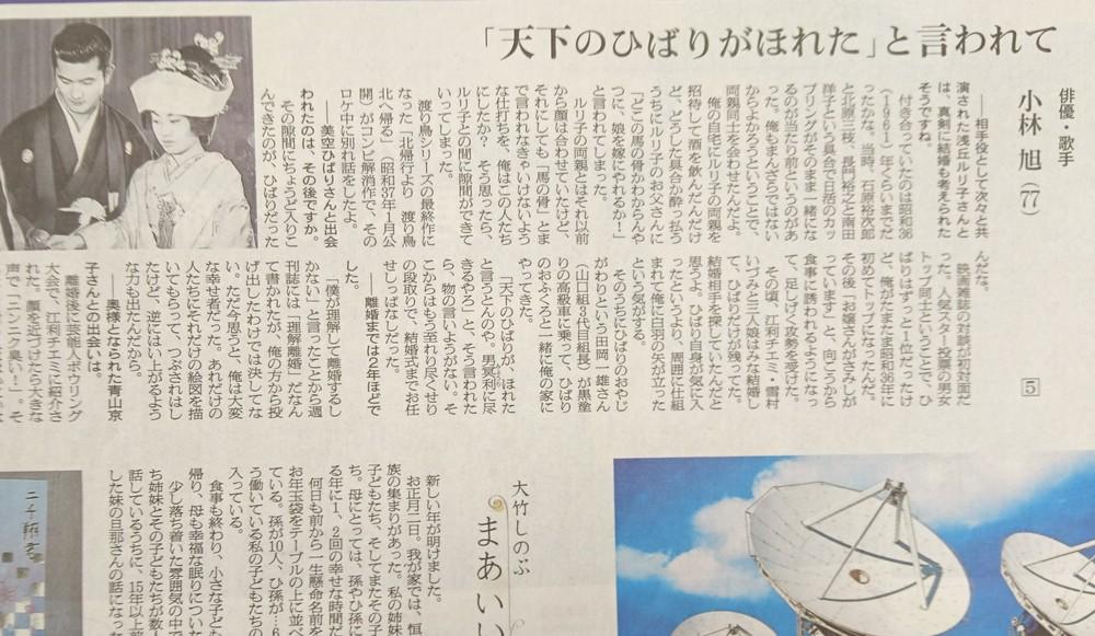 小林旭さん、浅丘ルリ子さんとの「破たん」の真相を語る 「どこの馬の骨かわからんやつに、娘を嫁にやれるか!」
