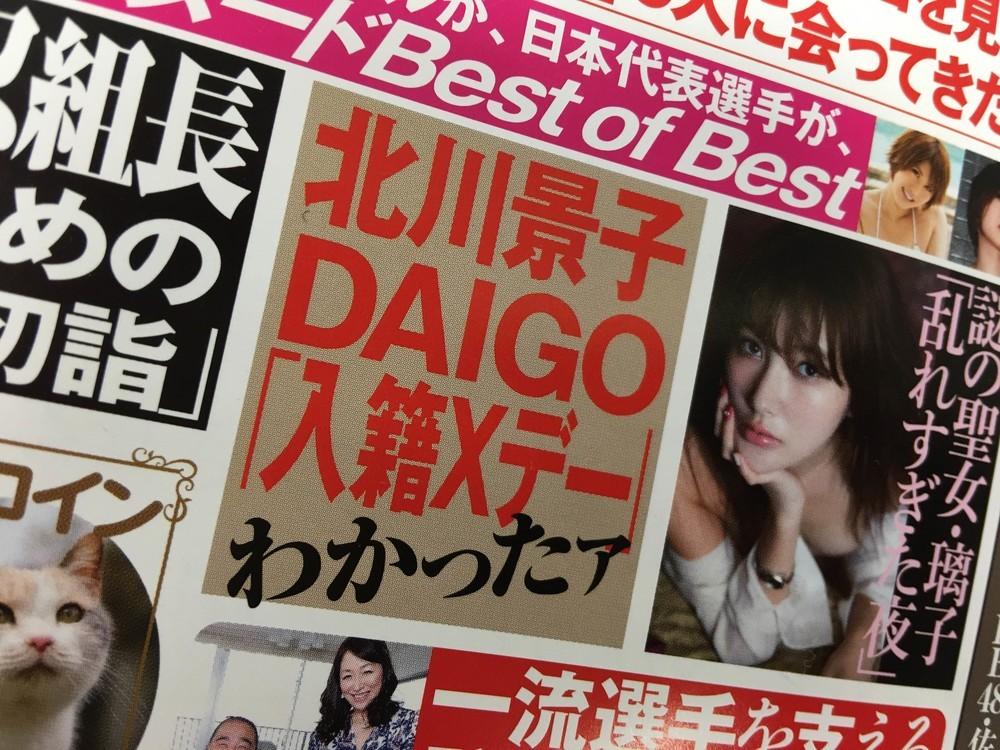 DAIGO &北川景子結婚、プロポーズは「KSK」 ゴールイン後押ししたのは「大人の事情」?