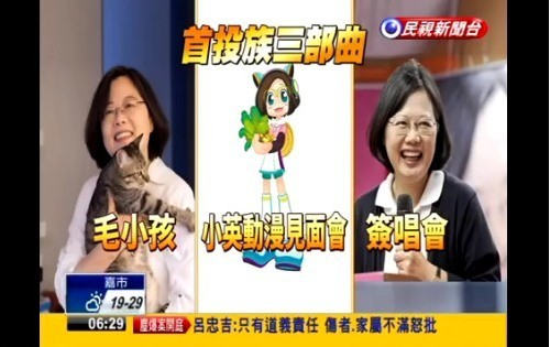 「ネコミミ美少女」に変身して選挙戦勝ち抜く 台湾の女性新総統「萌え力」はすごい