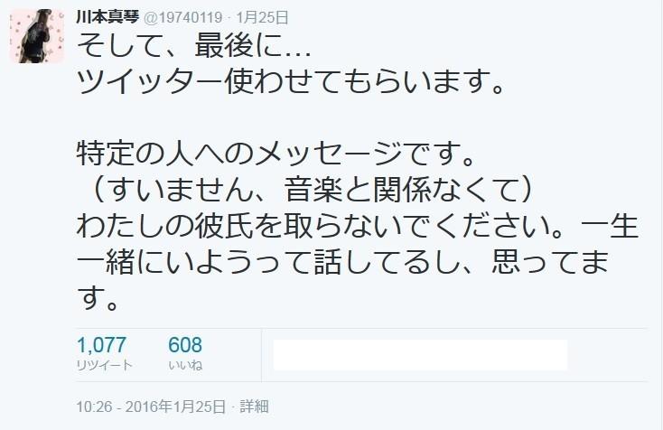 川本真琴が「取らないで」と訴えた「彼氏」は誰か? ネット詮索で最も多く挙がった「驚きの名前」