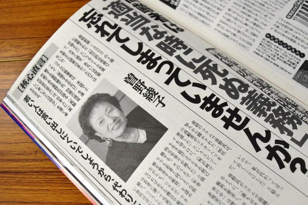 「高齢者は適当な時に死ぬ義務あり」84歳曽野綾子発言がブーメランに ネットで「あなたからどうぞ」
