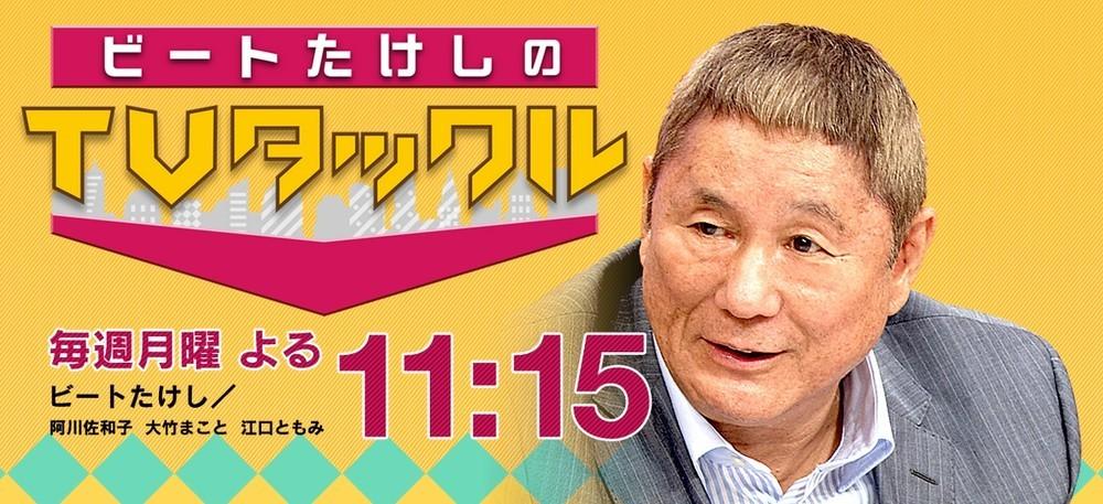テレ朝「たけし」がTBS「アッコ」の牙城に攻め入る 日曜昼の情報番組を制するのはどちらか?