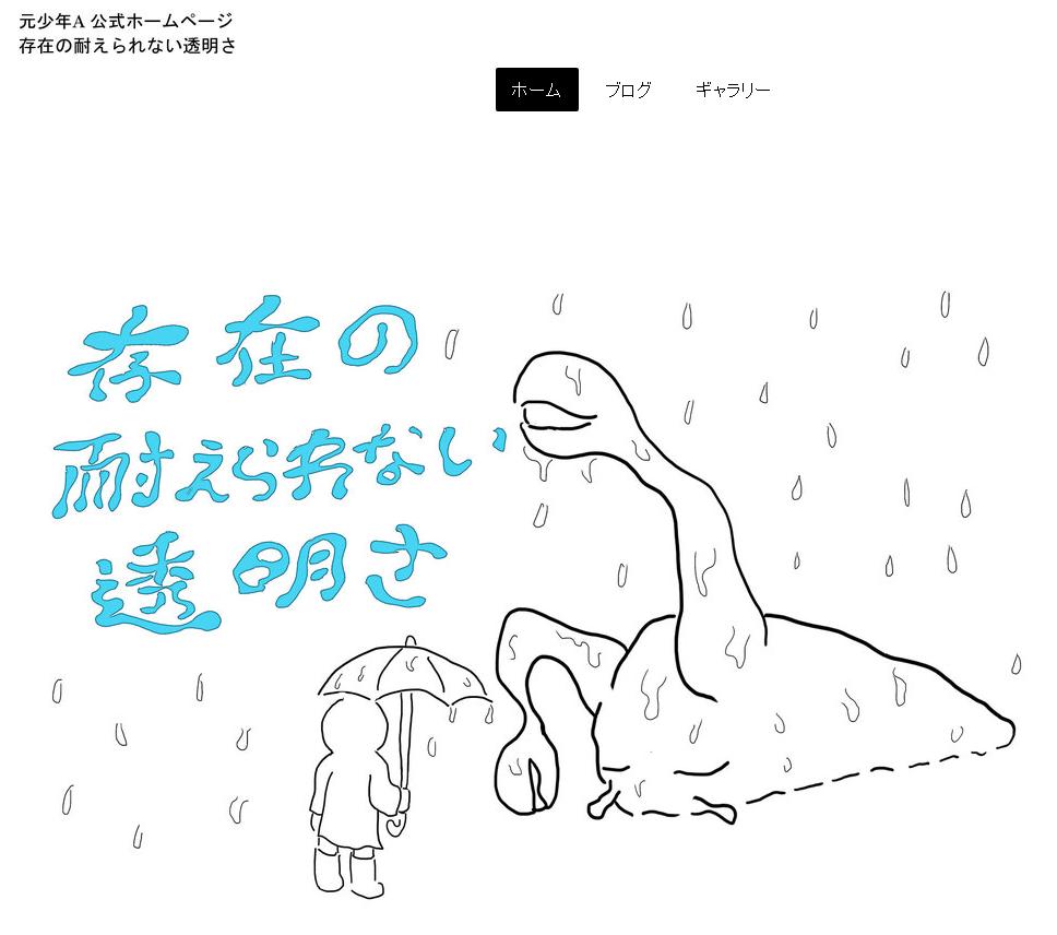 「元少年A」公式サイト、文春取材後に更新止まる  最後は「理不尽な事態に直面した時に...」
