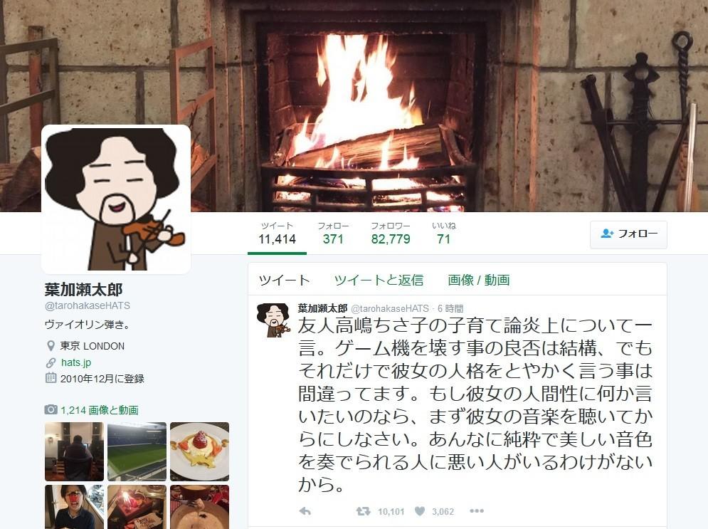 「彼女の音楽を聴いてからにしなさい」 葉加瀬太郎、ゲーム機折った高嶋ちさ子「擁護」で炎上拡大