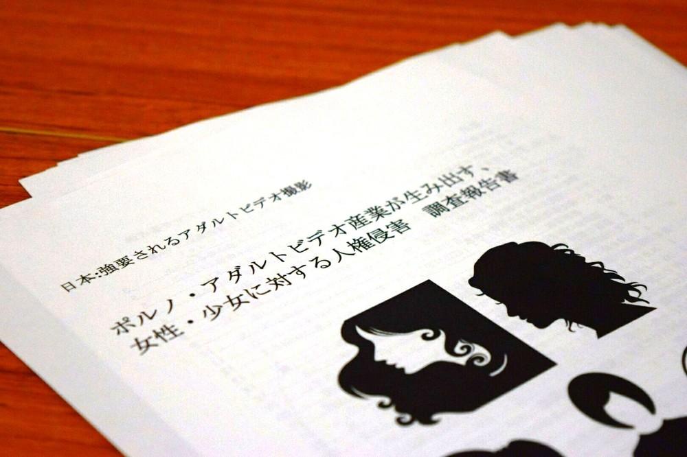 人気女優から思わぬ「反撃」(写真はHRNの報告書)