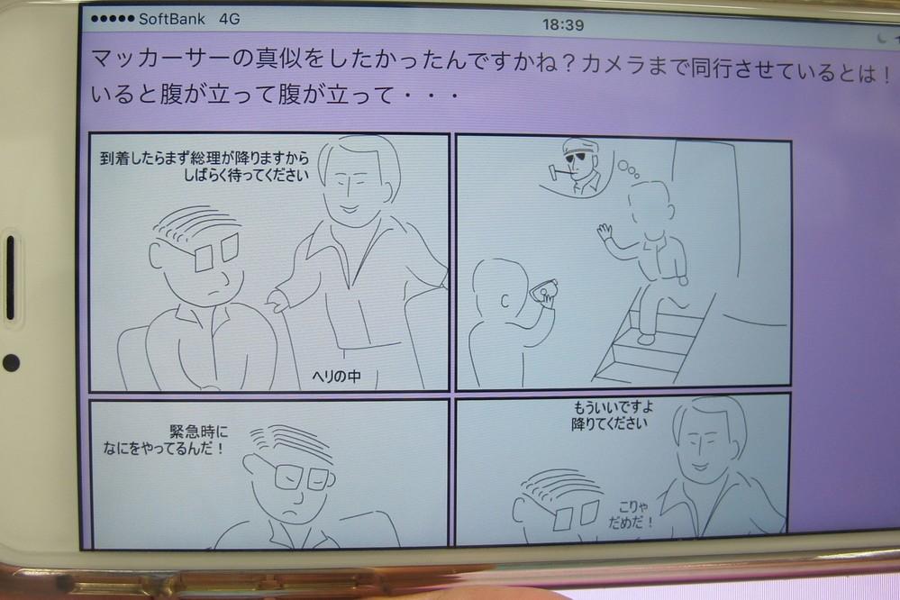 「菅直人氏はマッカーサー気取り」 元原子力安全委員長・班目氏が描く「マンガ」がスゴイ