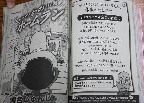 漫画「キヨハラくん」代作に「ぼろぼろ泣いた」の声続々 清原被告への想い詰まった「いつかのホームラン」