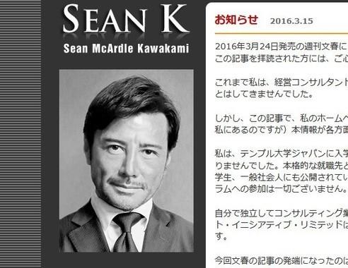 """K ショーン ショーンKは30分で""""元の顔""""に戻せる!?高須院長が語る、男の""""お直し""""事情"""