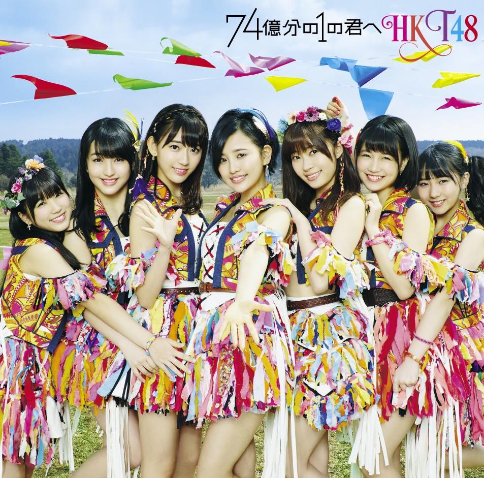 HKT48新曲歌詞が「女性蔑視」と大炎上 「(女性は)勉強できても愛されなきゃ意味がない」?