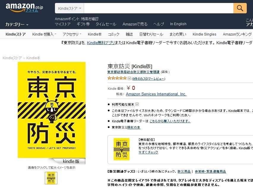 熊本地震で「東京防災」電子書籍がバカ売れ 「今回の地震に役立つ情報あります」と呼びかけも