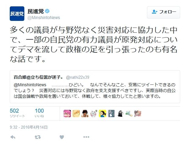 熊本地震で「やらかしてしまった」政党・議員ら 配慮欠く内容ツイートして続々「大炎上」