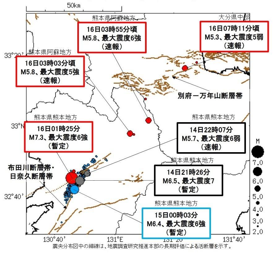 震度7が「前震」だったとは 「これからどうなるの」「油断できない」