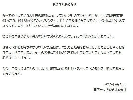 関テレ中継車、熊本被災地GSで「割り込み」給油 「あってはならない行為」と謝罪