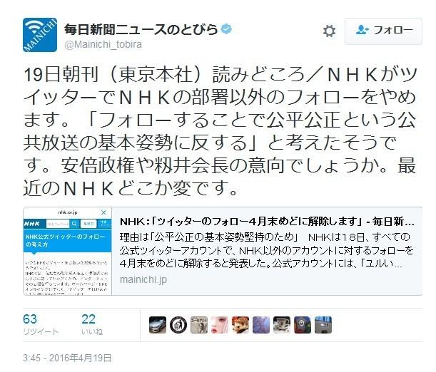 NHKが「フォロー解除」の憶測を全面否定 安倍政権などの意向、「まったく論外」