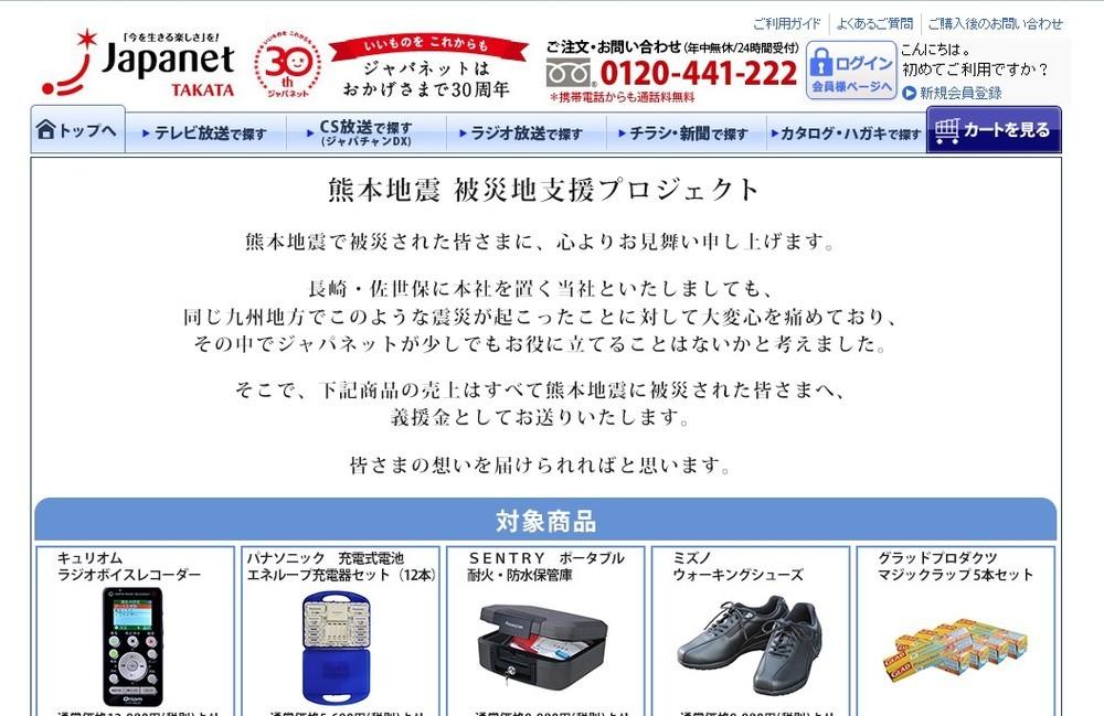 「ジャパネット」高田・前社長がTVに「復活」 ネット大喜びの「被災地支援策」との関係