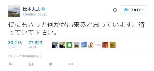「俺もうこれ以上名前売りたくないので」 松本人志、熊本支援表明への批判を揶揄