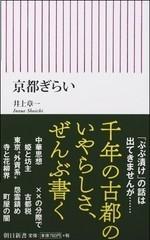 『京都ぎらい』の本音がネットで大ウケした! 「言ってはいけない」うっぷんがあふれる